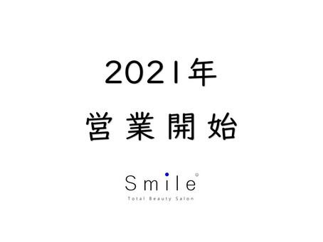 2021年 営業開始!