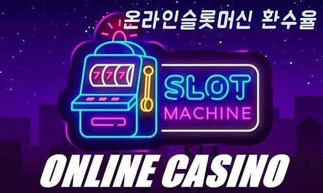 온라인슬롯머신환수율.jpg