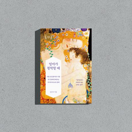 『엄마가 철학할 때』, 김은옥