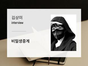 책 밖에서 만난 작가┃<비밀생중계>를 펴낸 김상미 작가 인터뷰