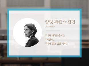 에디션F '페미니스트 유토피아 3부작' 완간 샬럿 퍼킨스 길먼 가상 인터뷰