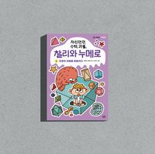 『자신만만 수학 괴물 찰리와 누메로 2』, 정미란/장영준/이진아