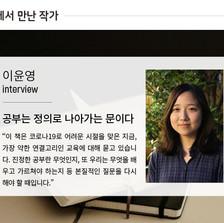 책 밖에서 만난 작가┃<공부는 정의로 나아가는 문이다>를 펴낸 인디고 서원 이윤영 실장 인터뷰