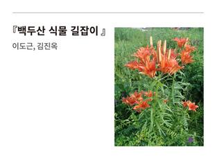 미리 읽는 책 한쪽┃<백두산 식물 길잡이> 이도근, 김진옥 지음