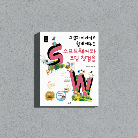 『그림과 이야기로 쉽게 배우는 소프트웨어와 코딩 첫걸음』(개정증보판), 김현정