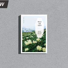 『백두산 식물 길잡이』, 이도근/김진옥