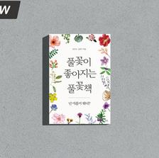 『풀꽃이 좋아지는 풀꽃책』, 김진옥/김진식