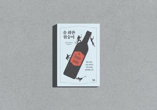 『술 취한 원숭이』, 김홍표