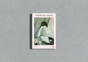 『내 마음과의 거리는 10분입니다』, 강현숙