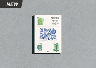 『식물에게 배우는 네 글자』, 이 선