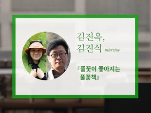 책 밖에서 만난 작가┃<풀꽃이 좋아지는 풀꽃책>을 펴낸 김진옥·김진식 작가 인터뷰