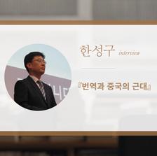 책 밖에서 만난 작가┃<번역과 중국의 근대>를 우리말로 옮긴 한성구 교수 인터뷰