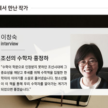 책 밖에서 만난 작가┃<조선의 수학자 홍정하>를 펴낸 작가 이창숙 인터뷰
