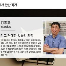 책 밖에서 만난 작가┃『작고 거대한 것들의 과학』을 펴낸 김홍표 저자 인터뷰