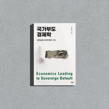 『국가부도경제학』, 이희재