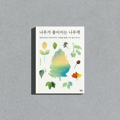 『나무가 좋아지는 나무책』, 박효섭