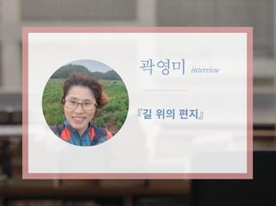 책 밖에서 만난 작가ㅣ<길 위의 편지>를 우리말로 옮긴 곽영미 번역가 인터뷰
