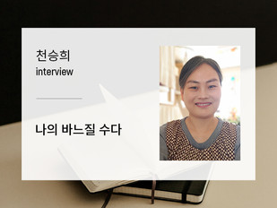 책 밖에서 만난 작가┃<나의 바느질 수다>를 펴낸 천승희 작가 인터뷰