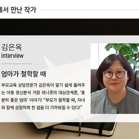 책 밖에서 만난 작가┃<엄마가 철학할 때>를 펴낸 김은옥 작가 인터뷰