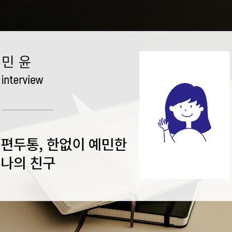 책 밖에서 만난 작가┃<편두통, 한없이 예민한 나의 친구>를 펴낸 민 윤 작가 인터뷰