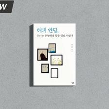 『해피 엔딩,우리는 존엄하게 죽을 권리가 있다』, 최철주