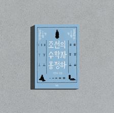 『조선의 수학자 홍정하』, 이창숙