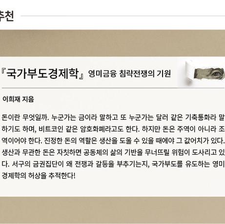 <국가부도경제학>, 영미 금권집단이 퍼뜨리는 잘못된 신화 다섯 가지