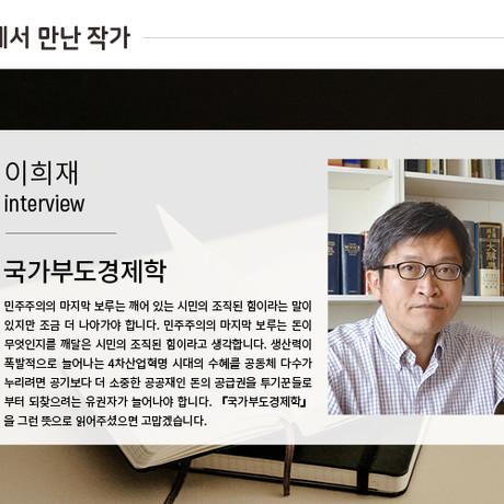 책 밖에서 만난 작가┃<국가부도경제학>을 펴낸 이희재 작가 인터뷰