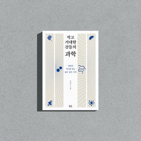『작고 거대한 것들의 과학』 , 김홍표