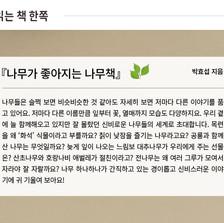 미리 읽는 책 한쪽┃<나무가 좋아지는 나무책> 박효섭 지음