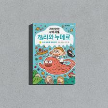 『자신만만 수학괴물, 찰리와 누메로 1』, 장영준/정미란
