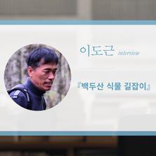 책 밖에서 만난 작가ㅣ<백두산 식물 길잡이>를 펴낸 이도근 백두산식물탐사대장 인터뷰