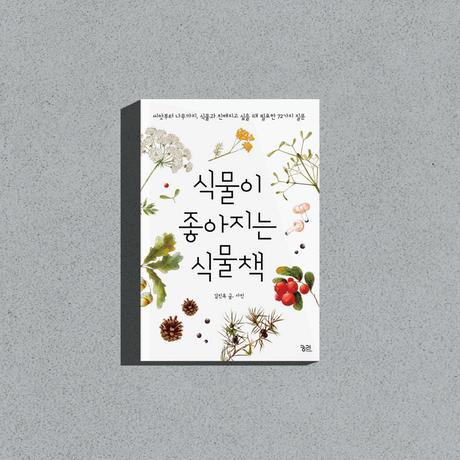 『식물이 좋아지는 식물책』, 김진옥