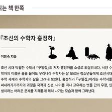 미리 읽는 책 한쪽┃<조선의 수학자 홍정하> 이창숙 소설