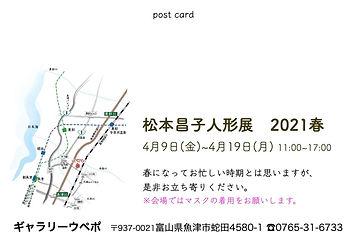 2021ウペポ春うらjpeg.jpg