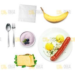 Завтрак (первый приём пищи)