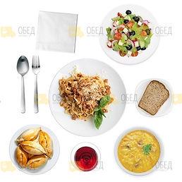 Обед (второй приём пищи)