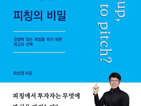 투자자를 사로잡는 피칭의 비밀, e-Book 출간
