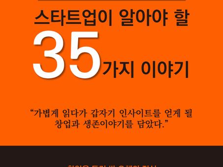 출간 '스타트업이 알아야 할 35가지 이야기'