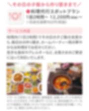 4稿_ 20191008_ママピンチ_LP2.jpg