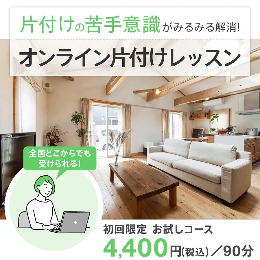 6稿_210716_オンライン片付けレッスン.webp