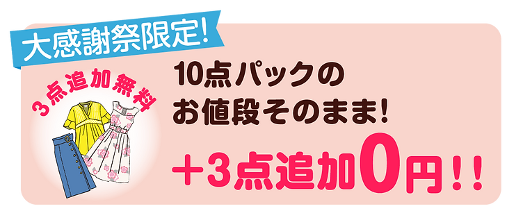 初稿_200910_新規秋の大感謝祭14-min.png