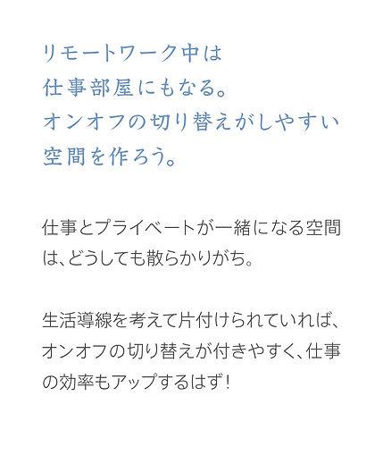 2稿_20200722_KAJITAKU商品紹介LP3-min.jpg