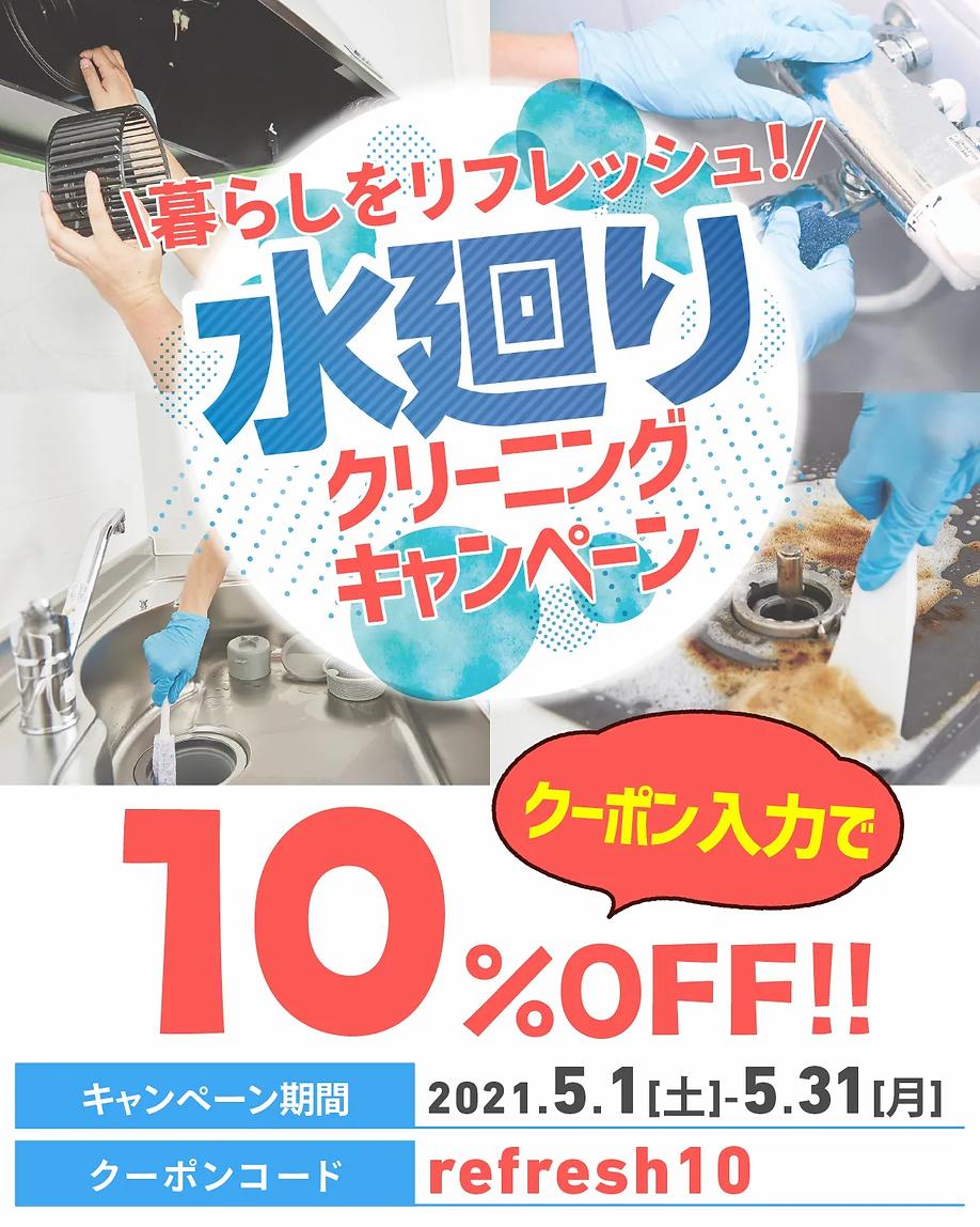 3稿_210430_水廻りCP1.webp