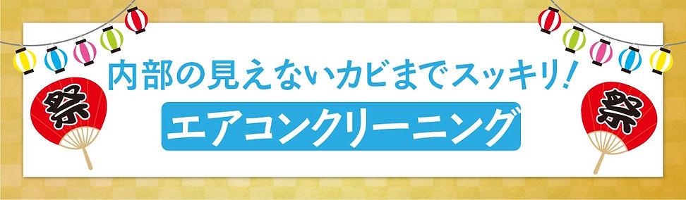 5稿_210204_創業祭1-min.jpg