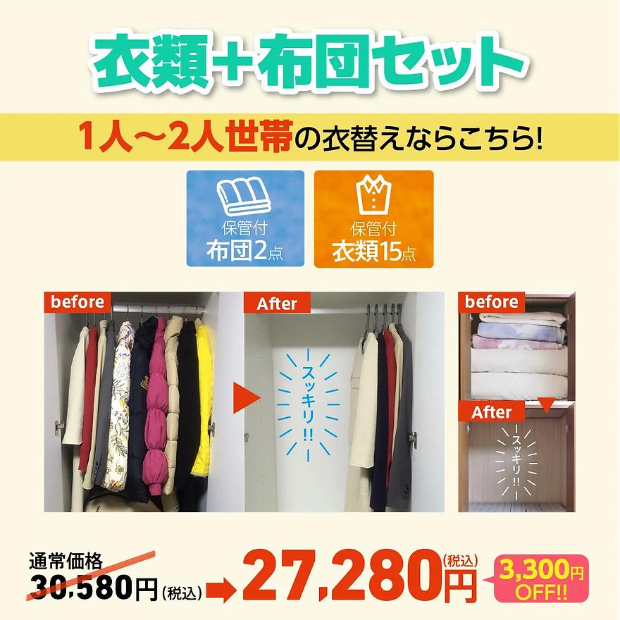 初稿_210513_衣替えCP5.webp