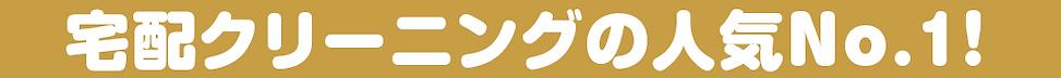 3稿_210316_春のカジタク祭り-min.png