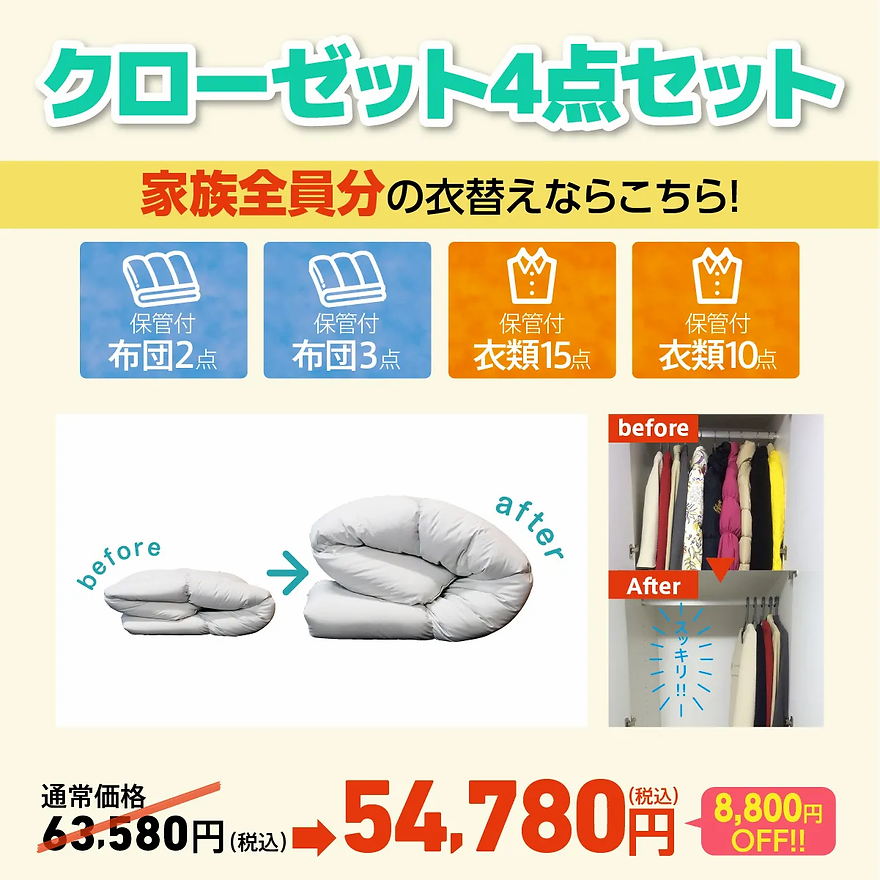 初稿_210513_衣替えCP3.webp