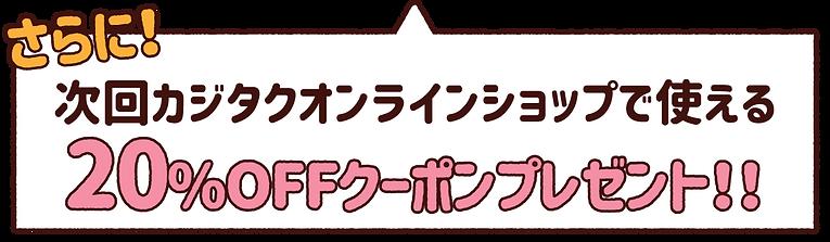 初稿_210209_布団販売記念CP7-min.png