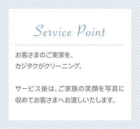 10稿_201007_KAJITAKU商品紹介LP3-min.jpg